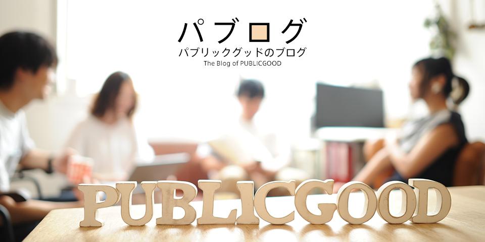 パブログ パブリックグッドのブログ The Blog of PUBLICGOOD